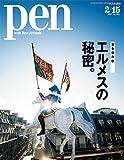 Pen (ペン) 『完全保存版 エルメスの秘密。』〈2017年 2/15号〉 [雑誌]