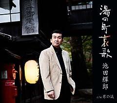 池田輝郎「湯の町哀歌」のジャケット画像