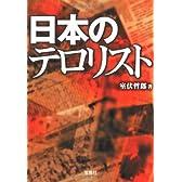 日本のテロリスト (宝島SUGOI文庫)