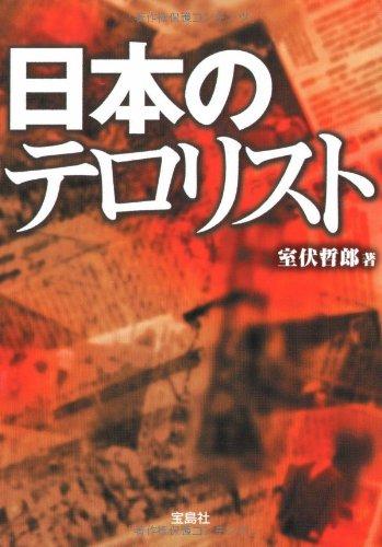 日本のテロリスト (宝島SUGOI文庫)の詳細を見る