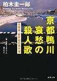 京都鴨川哀愁の殺人歌―名探偵・星井裕の事件簿 (双葉文庫)