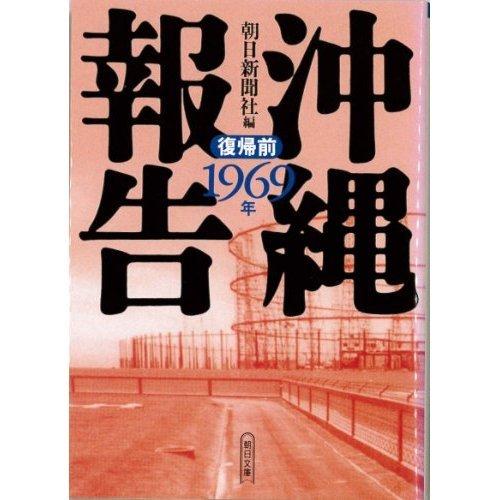沖縄報告 復帰前 1969年 (朝日文庫)の詳細を見る