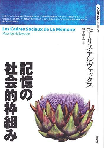 記憶の社会的枠組み (ソシオロジー選書)の詳細を見る