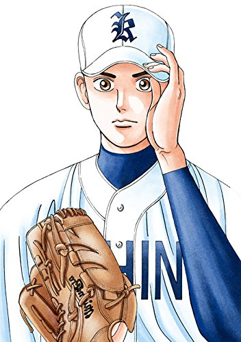 砂の栄冠〜おススメ野球漫画