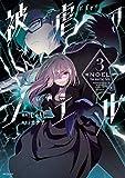 被虐のノエル コミック 1-3巻セット