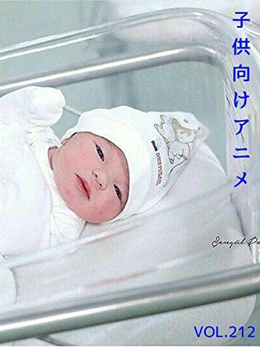 子供向けアニメ VOL. 212