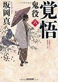 覚悟―鬼役〈8〉 (光文社時代小説文庫)