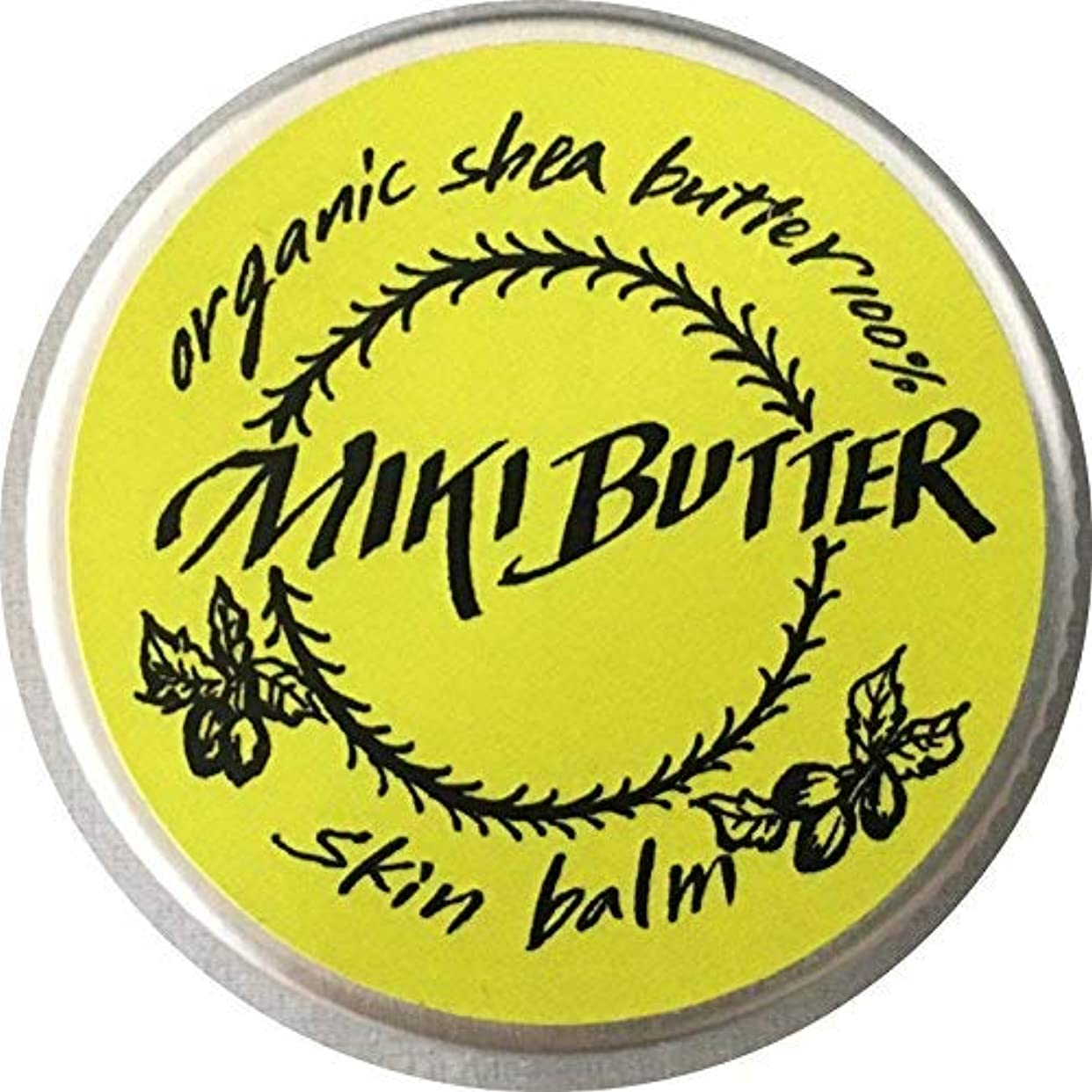 海保守可能刺激する100% 天然 未精製シアバター ミキバター (パール柑, 15)