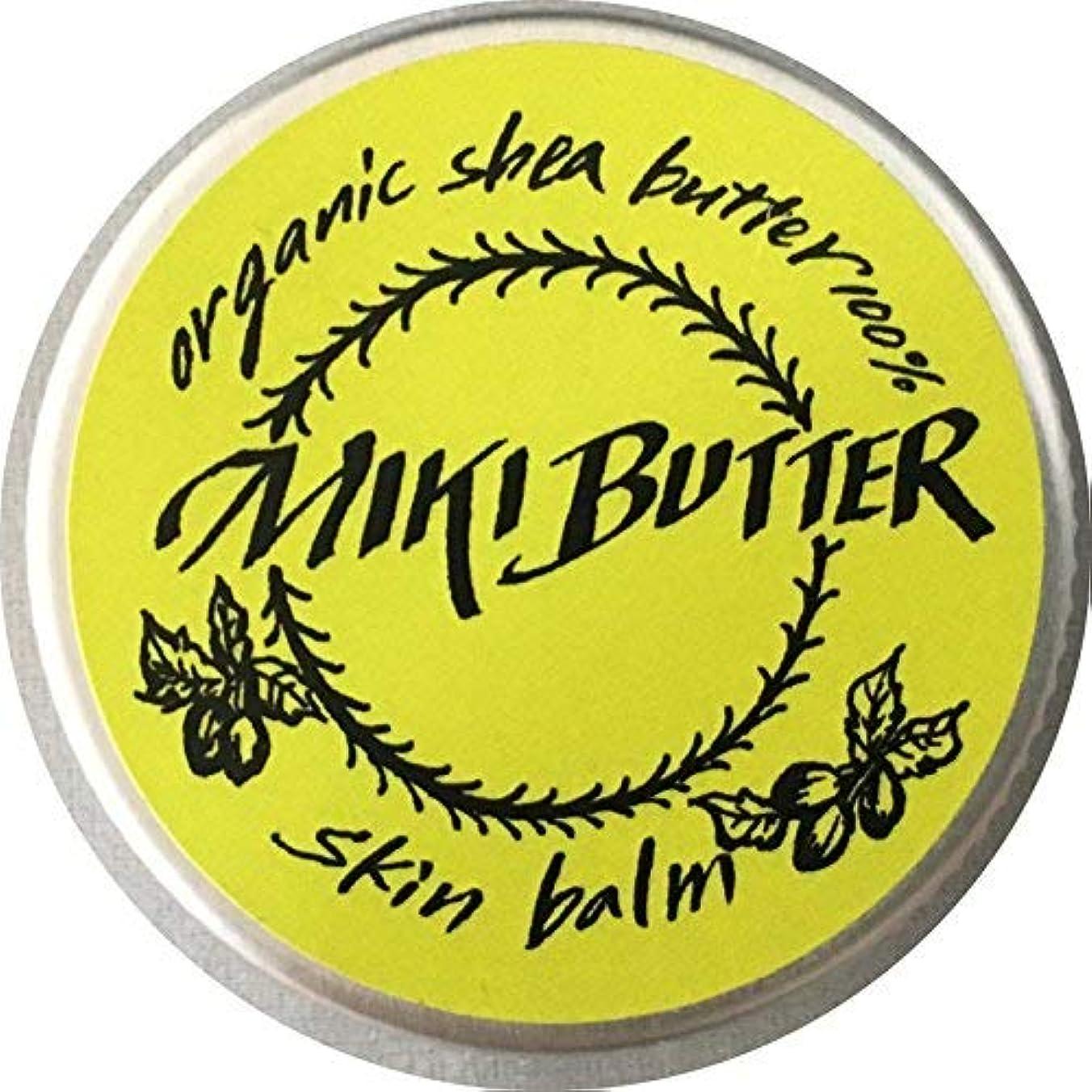 素人そんなにうれしい100% 天然 未精製シアバター ミキバター (パール柑, 45)