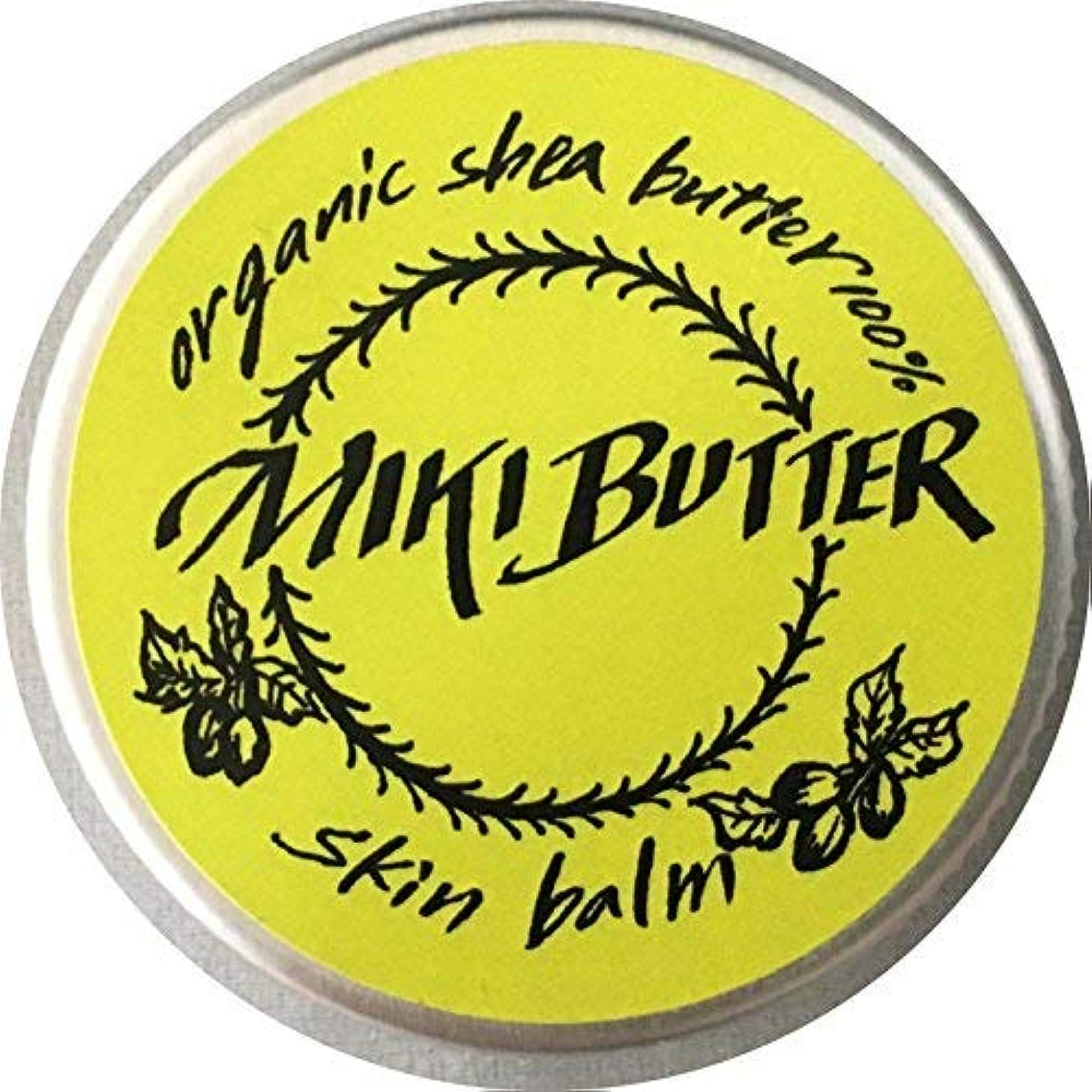 現れるラフ睡眠騒々しい100% 天然 未精製シアバター ミキバター (パール柑, 15)