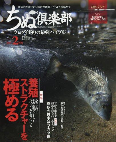 ちぬ倶楽部 2017年 02 月号 [雑誌]の詳細を見る