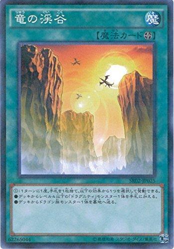 遊戯王カード SR02-JP025 竜の渓谷 パラレル 遊戯王アーク・ファイブ [STRUCTURE DECK R -巨神竜復活-]