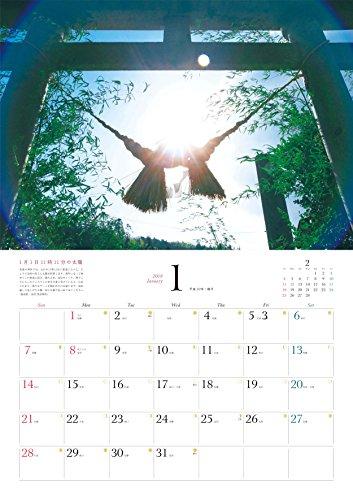 2018 FUMITO 見るだけで幸せになる不思議な写真カレンダー ([カレンダー])
