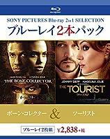 ボーン・コレクター/ツーリスト [Blu-ray]
