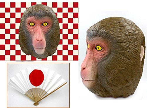 猿 申 新年 サル おさる フルフェイス 3D マスク さるどし セット / 男性 女性 兼用 大人 お面 パーティ キャラ クリスマス 忘年会 新年会 年賀状 (おサルさんマスク+扇子セット)
