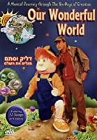 Our Wonderful World [DVD] [Import]