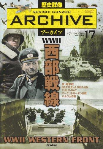 西部戦線 (歴史群像アーカイブVol.17)