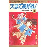 天まであがれ! 1 (マーガレット・コミックス)