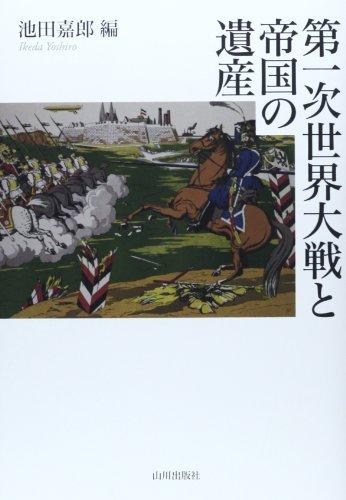 第一次世界大戦と帝国の遺産の詳細を見る