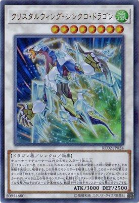 遊戯王/第10期/RC02-JP024 クリスタルウィング・シンクロ・ドラゴン 【ウルトラレア】