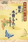 日本舞踊小曲選(菊見/木曽もみじ)