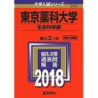 東京薬科大学(生命科学部) (2018年版大学入試シリーズ)