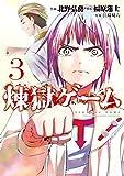 煉獄ゲーム(3) (ヤングマガジンコミックス)