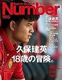 Number(ナンバー)985号[雑誌]