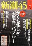 新潮45 2015年 06 月号 [雑誌]