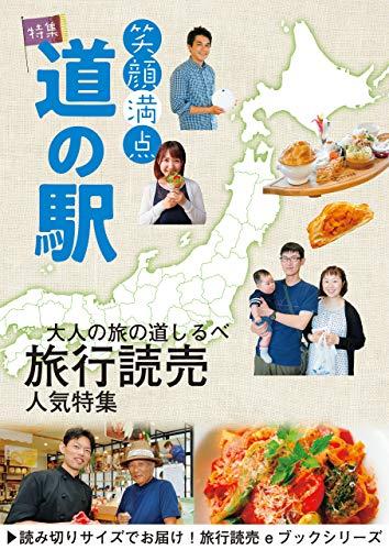 旅行読売2018年9月号 笑顔満点 道の駅
