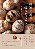 冷凍生地で焼きたてパン (天然生活ブックス) 画像