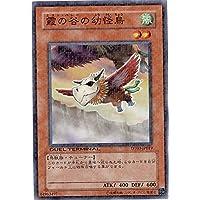 遊戯王 霞の谷の幼怪鳥 DT03-JP019 ノーマル