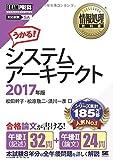 情報処理教科書 システムアーキテクト 2017年版