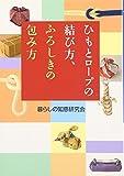 ひもとロープの結び方、ふろしきの包み方 (ワニ文庫)