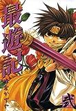 最遊記: 2 (ZERO-SUMコミックス)