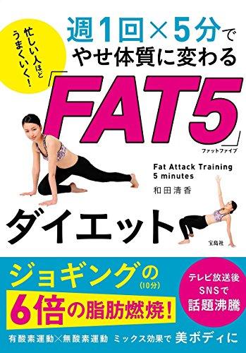 忙しい人ほどうまくいく! 週1回×5分で やせ体質に変わる「FAT5」ダイエット