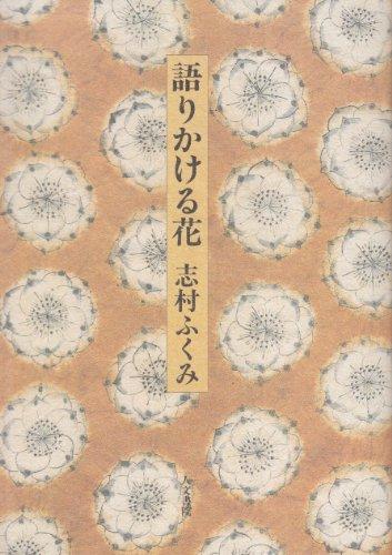 語りかける花 / 志村 ふくみ