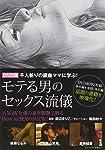 DVD>千人斬りの銀座ママに学ぶ!モテる男のセックス流儀(2枚組) (<DVD>)