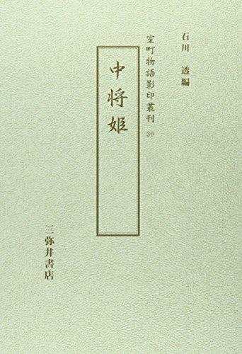 中将姫 (室町物語影印叢刊)