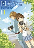 閃光少女 1 (エムエフコミックス フラッパーシリーズ)