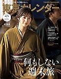 東京カレンダー 2019年 4月号 [雑誌]