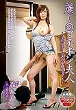 麗しのマネキン夫人~人形に恋した男の妄想セックス~ 森ななこ VENUS [DVD]