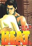 Heat 16―灼熱 (ビッグコミックス)