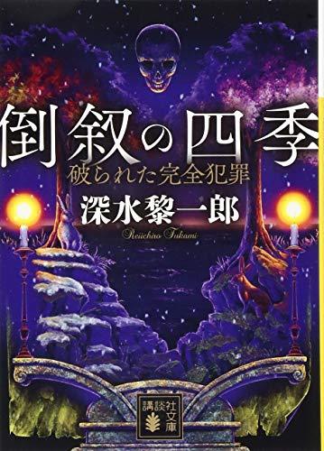 倒叙の四季 破られた完全犯罪 (講談社文庫)