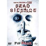 デッド・サイレンス [DVD]
