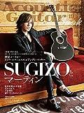 アコースティック・ギター・ブック(49) (シンコー・ミュージックMOOK) 画像