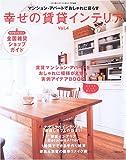 幸せの賃貸インテリア vol.4 - 賃貸マンション・アパートでおしゃれに暮らす