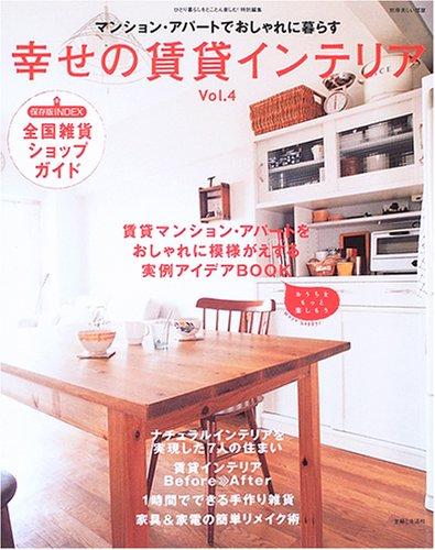 幸せの賃貸インテリア vol.4 - 賃貸マンション・アパートでおしゃれに暮らすの詳細を見る