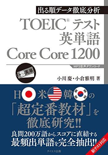 [画像:[音声ダウンロード付] TOEICテスト英単語 Core Core 1200]