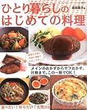 ひとり暮らしのはじめての料理―作りたい、食べたいおかずが必ず見つかる! (レディブティックシリーズ no. 2812)